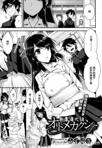 [みずゆき] オトメカクシ (コミックメガストアH 2013年7月号) [無毒漢化組]