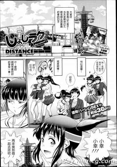 [DISTANCE]じょしラク! after school 1 (Comic X-Eros 19) [chinese] [為了拯救自己的蛋蛋]