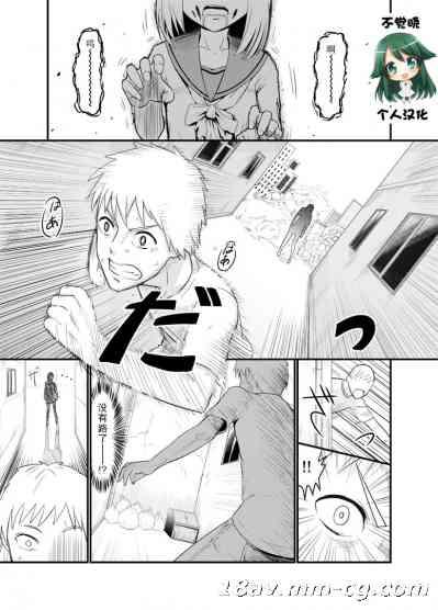 [不觉晓个人汉化] [わなお] ゾンビエロ漫画
