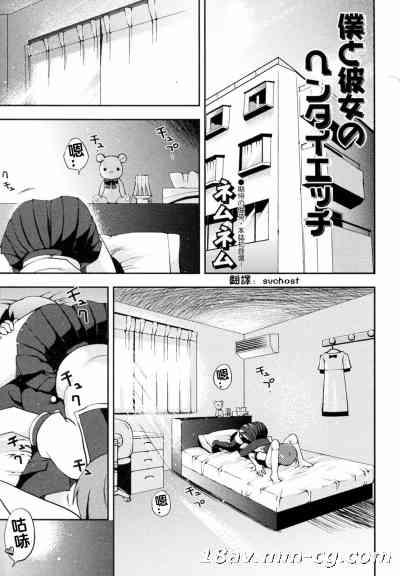 [汉化] [ネムネム] 僕と彼女のヘンタイエッチ (コミック姫盗人 2009年6月号)