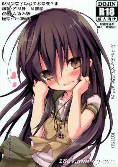[但是又忘了取好的名字汉化组] (C88) [KOTSU (KOTSU)] シャナのキスで起きた。2 (灼眼のシャナ)