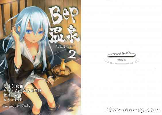 [无毒汉化组] (C89) [infinity line (三郷なな)] Bep 温泉ふたりたび 2 (艦隊これくしょん -艦これ-)