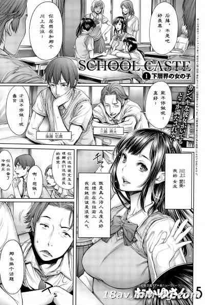 『st.』そのゴ [おかゆさん] スクールカースト 第1話 (COMICアンスリウム 028 2015年8月号)