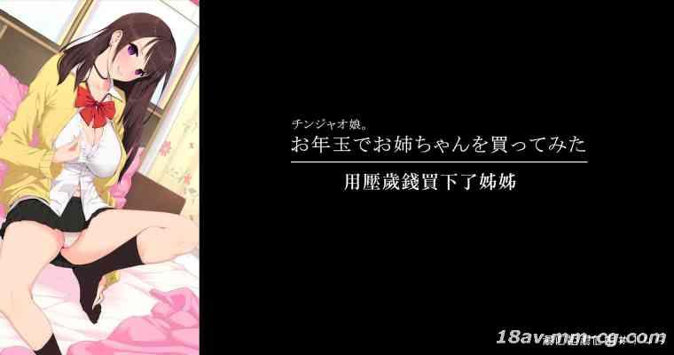 (漢化組漢化組#145) [チンジャオ娘。] お年玉でお姉ちゃんを買ってみた