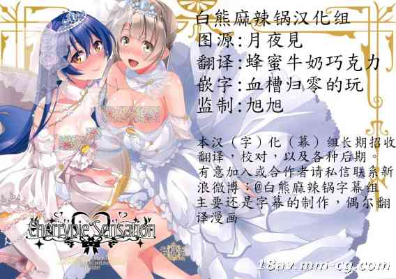 [白熊麻辣锅汉化组] (C87) [ムラムラPocky- しのしの (カスミ- しのはらしのめ)] Cherrypie Sensation (ラブライブ!)