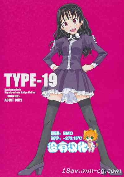 [沒有漢化] (C80) [TYPE-57 (ふらんべる)] TYPE-19 (神様ドォルズ)