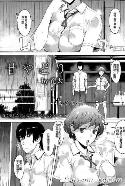 [汉化] [竜太] 甘やどり (ANGEL 倶楽部 2015年11月号)