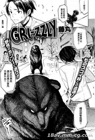 [汉化] [藤丸] GRI-ZZLY (COMIC 快楽天 2016年3月号)