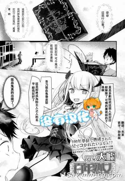 [大嘘] 百年熟女 (COMIC LO 8月号増刊 永遠娘 壱 2016年6月号)