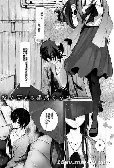 [汉化] [比良坂冬] 雨の夜のひとさらい (COMIC アンスリウム 2016年7月号)