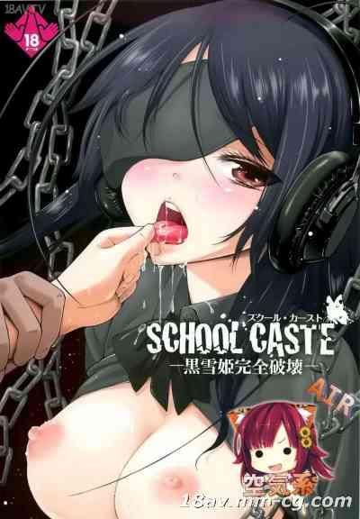 (C82)(同人誌)[志望推定時刻 (てへん)] SCHOOL CASTE ─黒雪姫完全破壊─ (ア