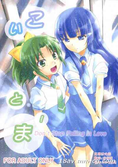 [无毒汉化组](C82) [ストラトスフィア (ウルツ)] こいとま! Don't Stop Falling in Love (スマイルプリキュア!)