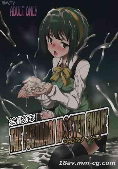 (ふたけっと 11.5) [火愚夜姫工房 (月下火愚夜)] THE FUTANARI M@STER FINALE (アイドルマスター)