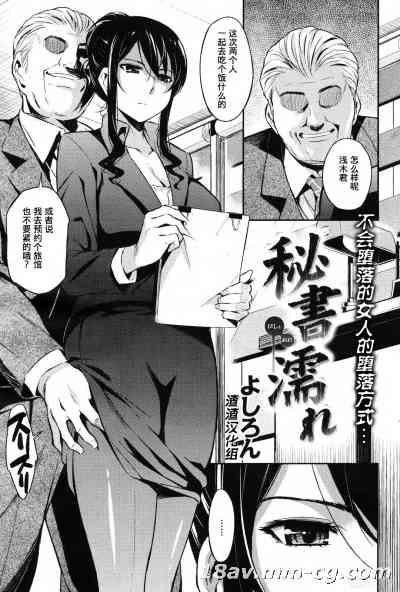 [よしろん] 秘書濡れ (COMIC 快楽天 2012年01月号)