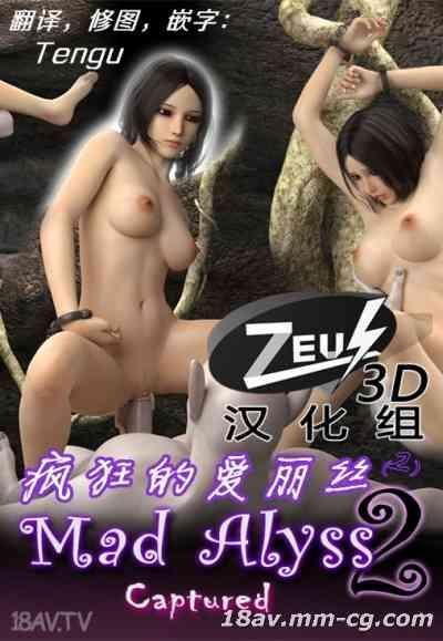 [Amusteven] Mad Alyss 2