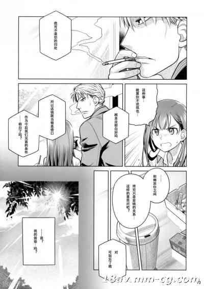 (个人汉化)(コミティア116) [オタクビーム (大塚まひろ)] すていばいみぃ 前日譚 フラジャイル・エス