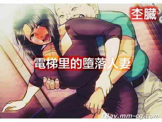 [MhoreMife 熟妻窑个人汉化] [杢臓] 電梯里的墮落人妻 Chinese Version 1.0