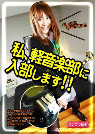 1000giri 2011-02-04 Yui