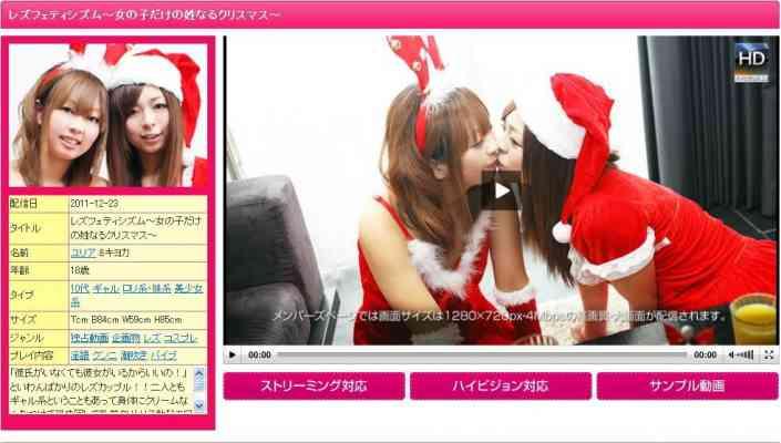 1000giri 2011-12-23 Yuria & Kiyoka