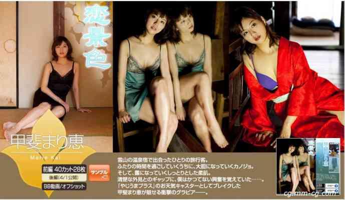 image.tv 2010.03.01 - Marie Kai 甲斐まり恵 - 恋景色 前編
