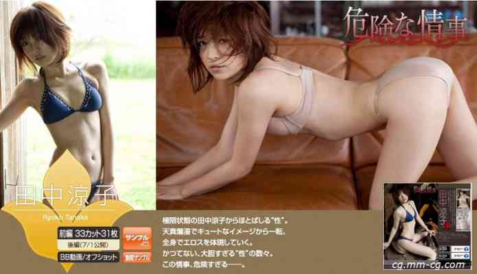image.tv 2010.06.01 - Ryoko Tanaka 田中涼子 - 危险情事 前編