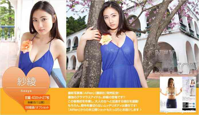 image.tv 2012.05 - idols01 take01 紗綾(Saaya) -【NEXT SEASON】前篇