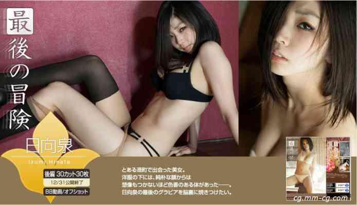 image.tv 2012.12 - 日向泉 Izumi Hinata 最後的冒險 後篇