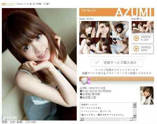 S-Cute _7th_No.22AZUMI
