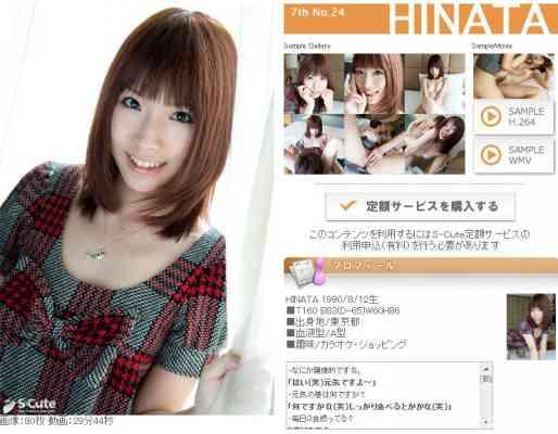 S-Cute _7th_No.24HINATA