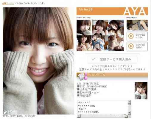 S-Cute _7th_No.26AYA