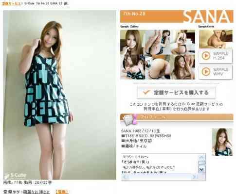 S-Cute _7th_No.28SANA