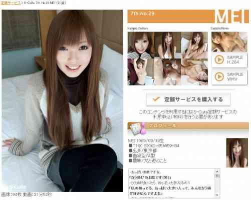S-Cute _7th_No.29MEI