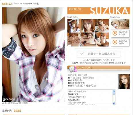 S-Cute _7th_No.35SUZUKA