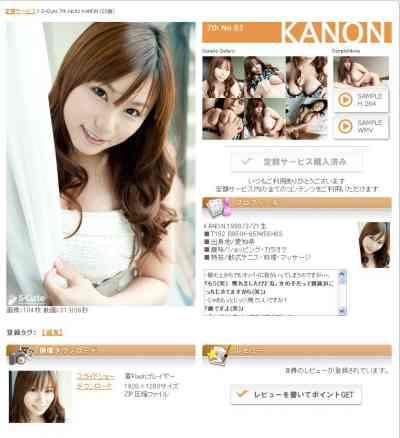 S-Cute _7th_No.63KANON