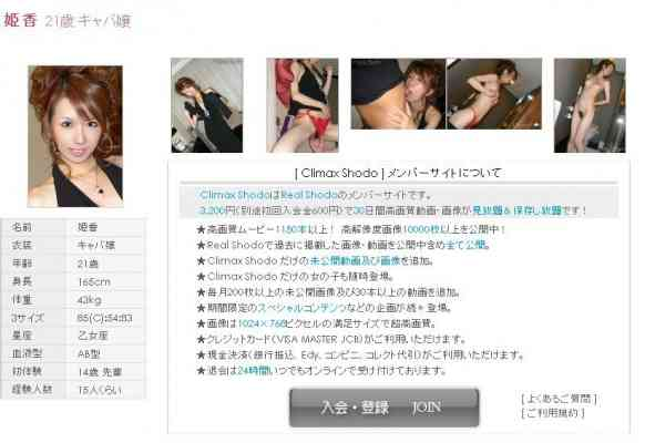 Shodo.tv 2006.10.05 - Figure - Himeka (姫香) - キャバ嬢