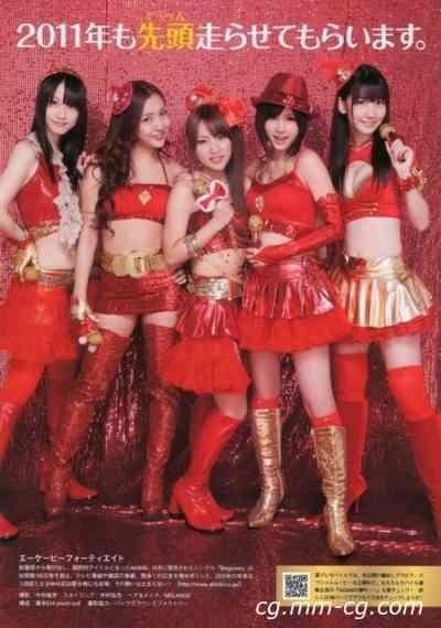 Weekly Playboy 2011 No.01-02 AKB48 竹富聖花 杉原杏璃 次原かな 手島優 岩佐真悠子
