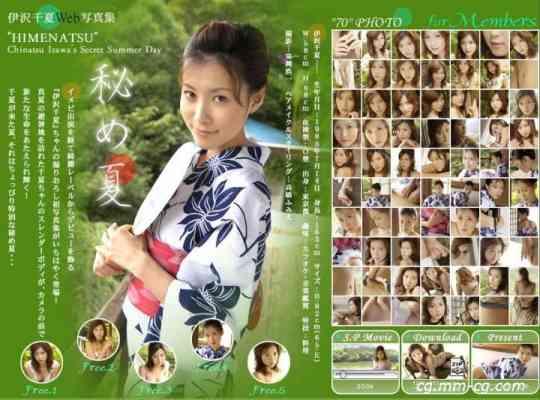 X-City 020 Chinatsu Iwaza (伊沢千夏)